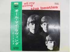 ビートルズ (THE BEATLES) / オール・マイ・ラヴィング|Apple Records