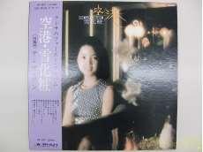 テレサ・テン 鄧麗君 / 空港・雪化粧|Polydor Records