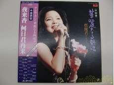 テレサ・テン - 華麗なる熱唱 (中国語盤)|Polydor Records