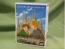 ロミオの青い空 DVDメモリアルボックス|バンダイビジュアル