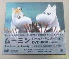 ムーミン パペット・アニメーション DVD-BOX<通常版>