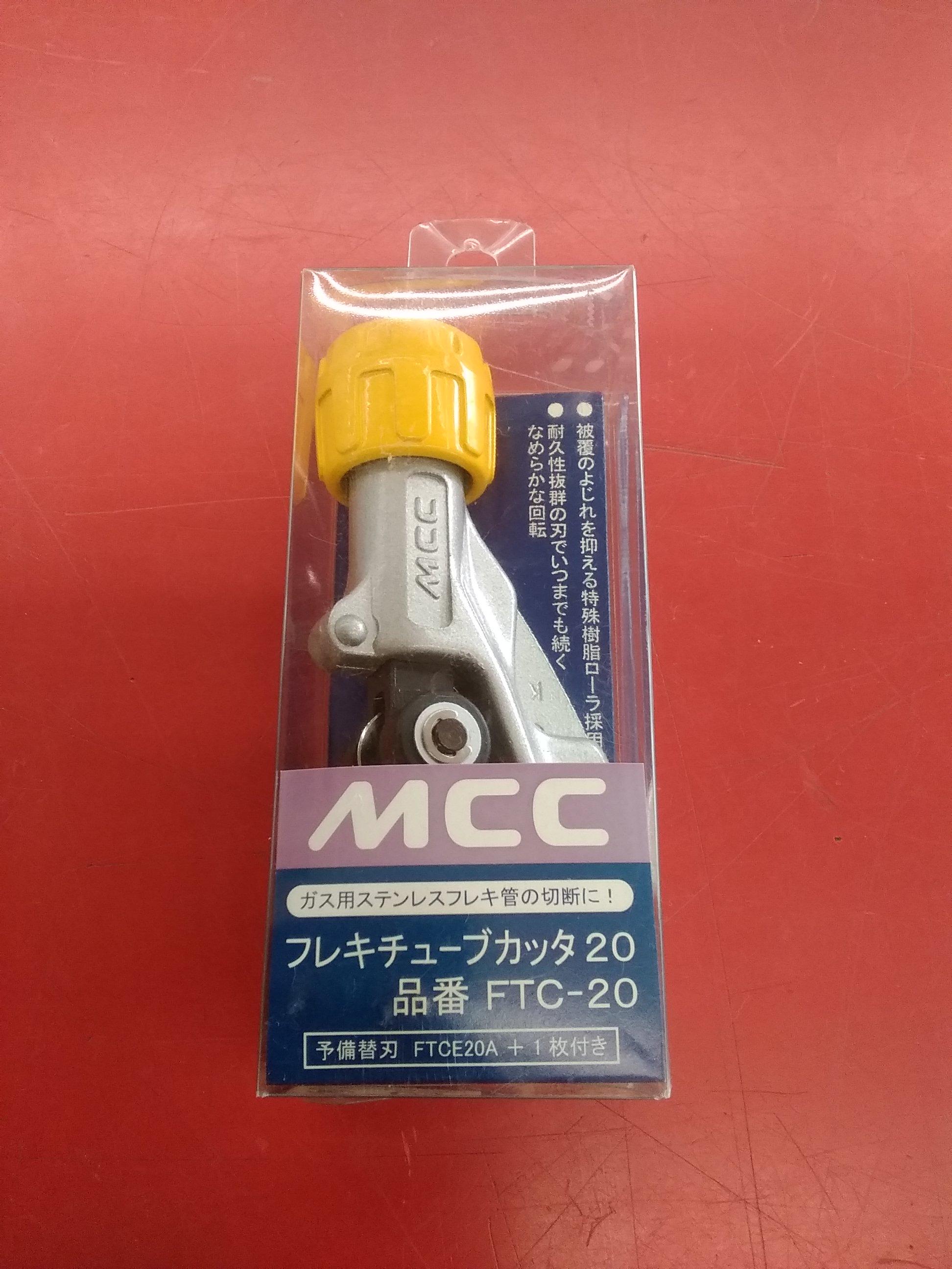 フレキチューブカッター|MCC