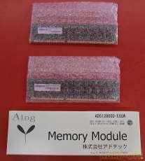 DDR3-1600/PC3-12800 ECC付き|ADTEC