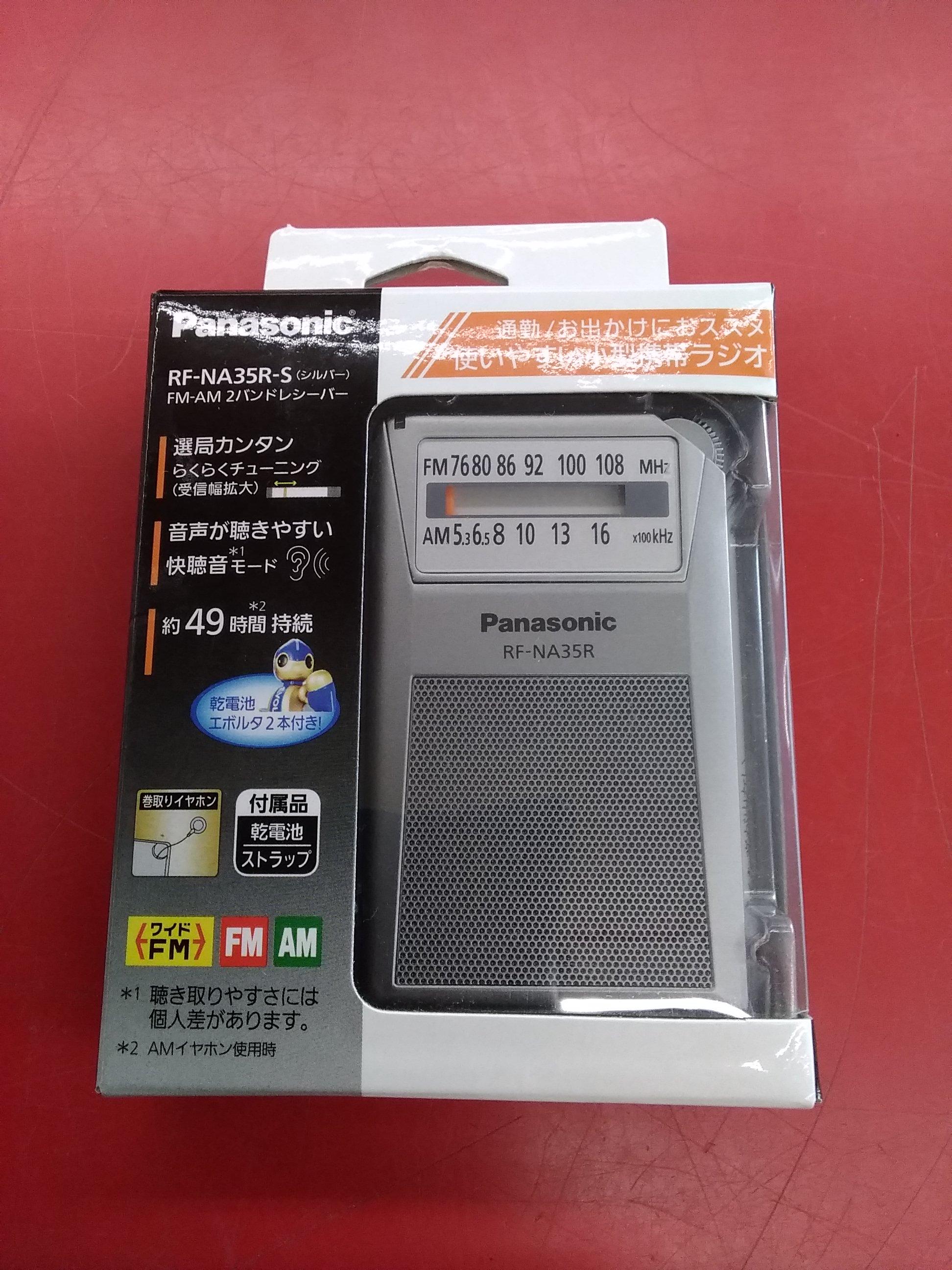 2バンドラジオ|PANASONIC