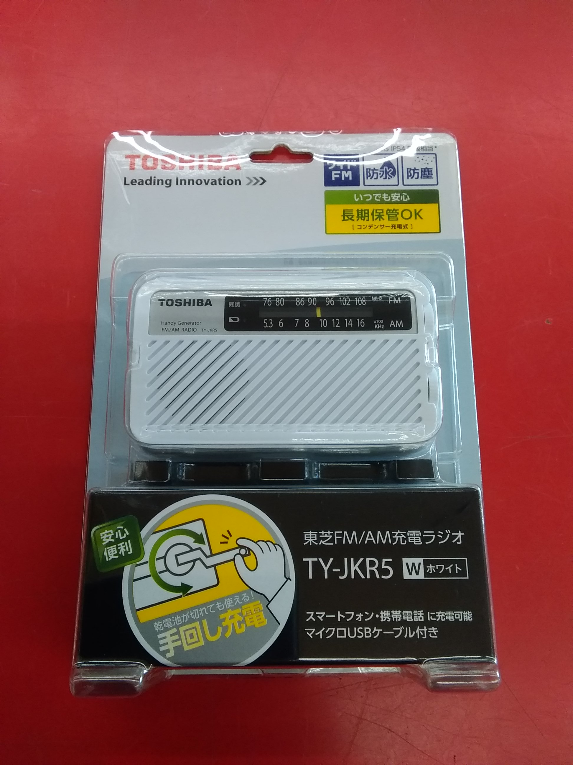手回し充電ラジオ|TOSHIBA