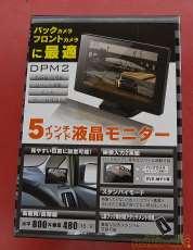 車内用液晶モニター その他ブランド