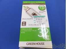 USB3.0メモリー 32GBモデル|GREEN HOUSE