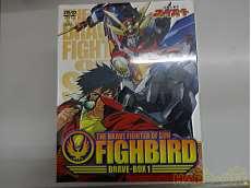 太陽の勇者ファイバード BRAVE-BOX1