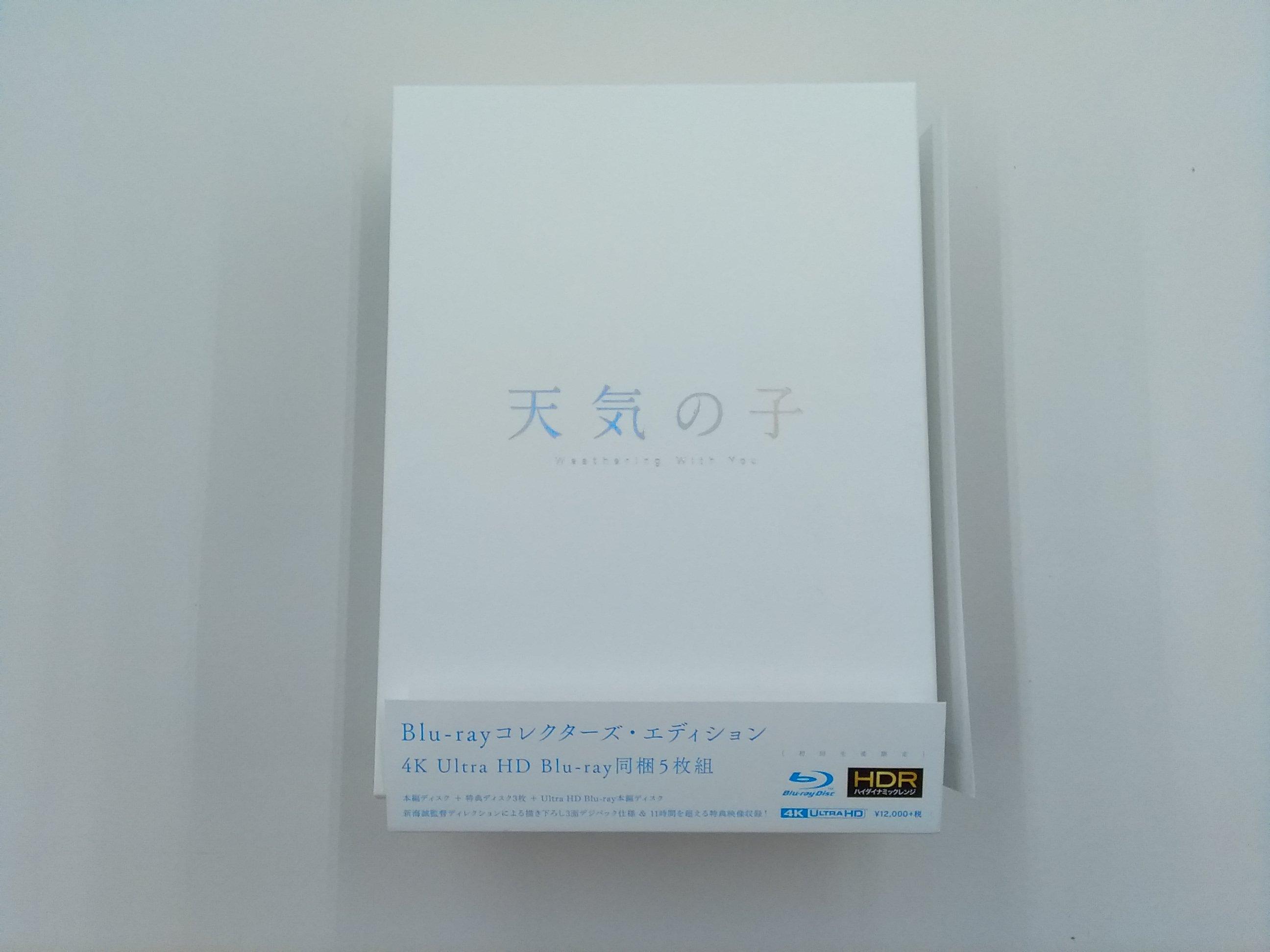 天気の子 コレクターズ エディション 初回限定版|東宝