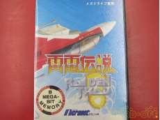 メガドライブソフト