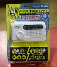 手回し充電ラジオ|YAMAZEN
