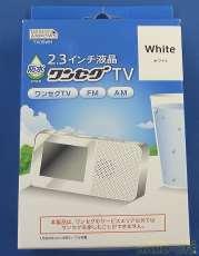 2.3インチワンセグテレビ|YAZAWA