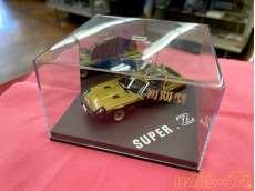 スーパーカーと言えばガルウィング! スカイネット