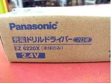 電動ドリルドライバー 未使用品|PANASONIC