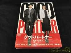 【未開封品】グッドパートナー 無敵の弁護士 DVD-BOX|テレビ朝日