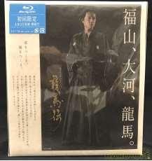 NHK大河ドラマ 龍馬伝 完全版 Blu-ray BOX-1 初回限定|NHKエンタープライズ
