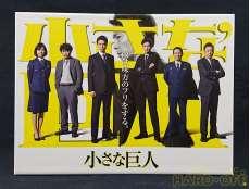 小さな巨人 DVD-BOX(6枚組) TBS