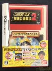 ゲームセンターCX  有野の挑戦状2|バンダイナムコ