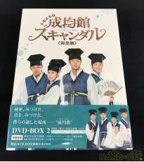 トキメキ成均館スキャンダル [完全版] DVD-BOX2|東宝