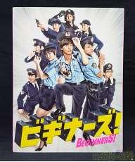 ビギナーズ! DVD-BOX TBS