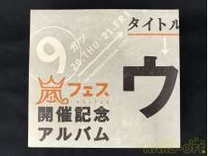 嵐フェス開催記念アルバム 「ウラ嵐マニア」|J STORM