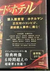 【未開封品】 マスカレード・ホテル豪華版DVD|東宝
