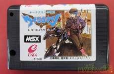 MSXソフト その他ブランド