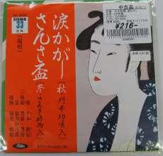 邦楽|TOSHIBA EMI