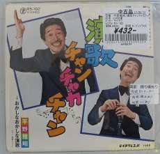 邦楽 テイチク エンタテインメント