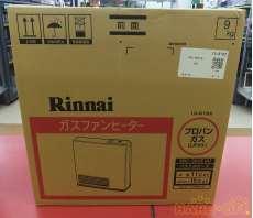 ガスファンヒーター|Rinnai