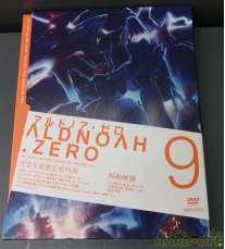 アルドノア・ゼロ9 完全生産限定版