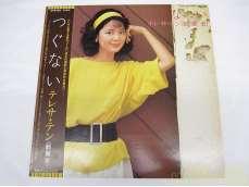 つぐない/テレサ・テン|トーラスレコード/東芝EMI