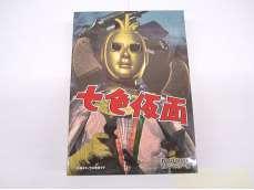 七色仮面 DVD-BOX デジタルリマスター版|