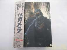 平成ガメラ Blu-ray BOX|KADOKAWA