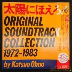 太陽にほえろ!オリジナルサウンドトラック・コレクション '72~'83|Polydor Records