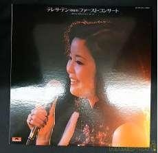 LP盤 テレサ・テン ファースト・コンサート Polydor Records