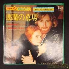 悪魔の墓場 オリジナル・サウンドトラック盤|TOHO