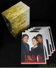 ドラマ「協奏曲」DVD-BOX