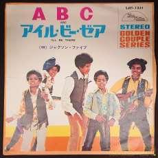 ABC/アイル・ビー・ゼア|VICTOR