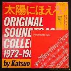 太陽にほえろ! オリジナルサウンドトラックコレクション Vol.2|Polydor Records