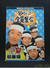 8時だヨ!全員集合 2008 TBS