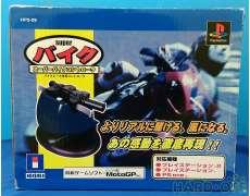 スーパーバイクコントローラー|HORI