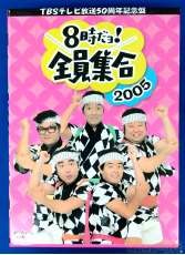 8時ダヨ全員集合2005 DVD-BOX|TBS