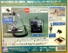 リニアコンプレッサー塗料システム|MR.HOBBY