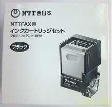 NTTFAX用 インクカートリッジセット|NTT