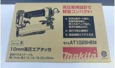 10mm高圧エアタッカ|MAKITA