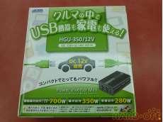 USB付きパワーインバーターミニ|CELLSTAR