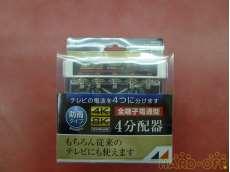 屋外用4分配器|日本アンテナ