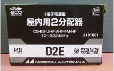 屋内用2分配器|日本アンテナ
