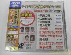 テイチクDVDカラオケ 555